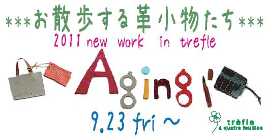 blog23.0915aging-a.jpg