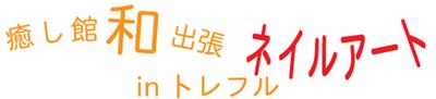 blog.21.0727nagomi-b.jpg